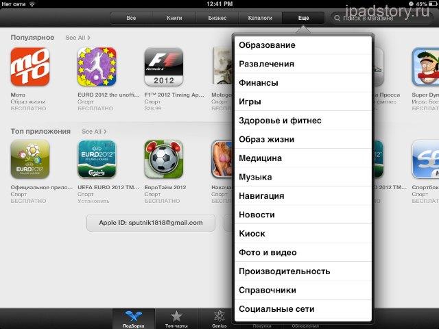 iOS 6 на iPad