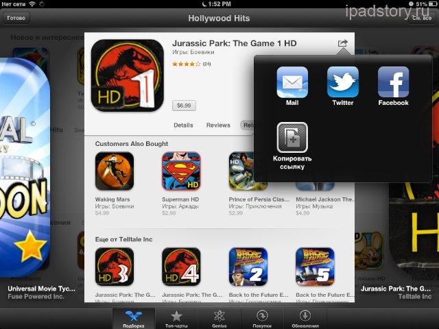 App Store скопировать ссылку