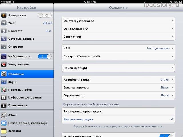 iOS 6 не беспокоить