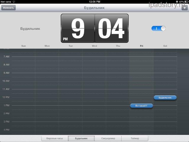 Будильник в iOS 6
