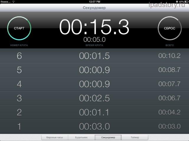 секундомер на iOS 6