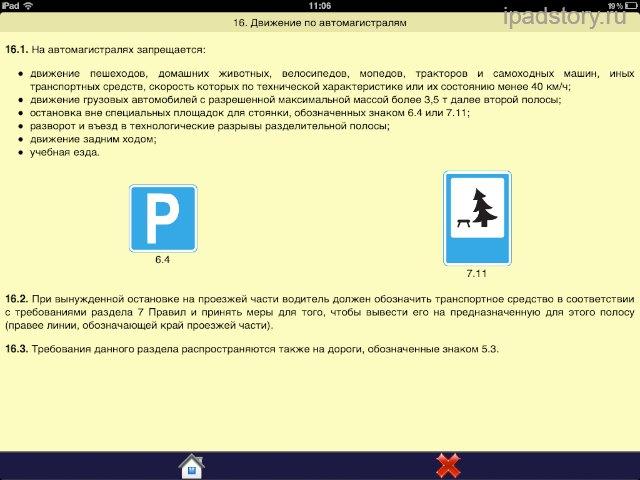 ПДД России
