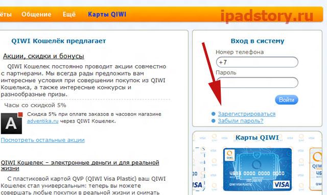 Киви-кошелек для покупки приложений в AppStore: регистрация QIWI кошелька