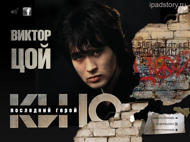 Виктор Цой и группа Кино