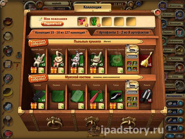 Загадочный Дом - коллекции в игре