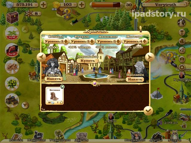 Железная дорога HD - бесплатная игра для iPad