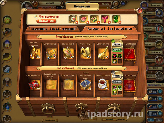 артефакты в игре Загадочный дом