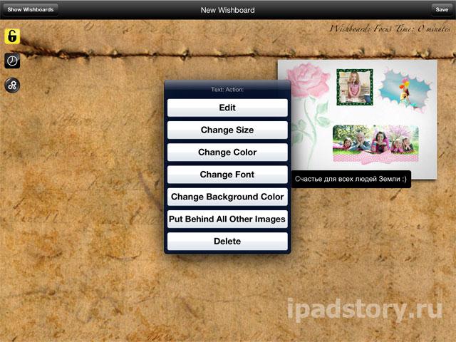 Wishboard - доска желаний на iPad