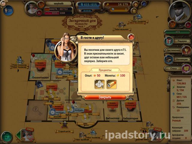 друзья в игре Mystery Manor - Загадочный дом на iPad