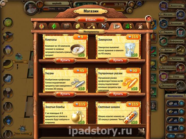 инструменты в игре Загадочный дом