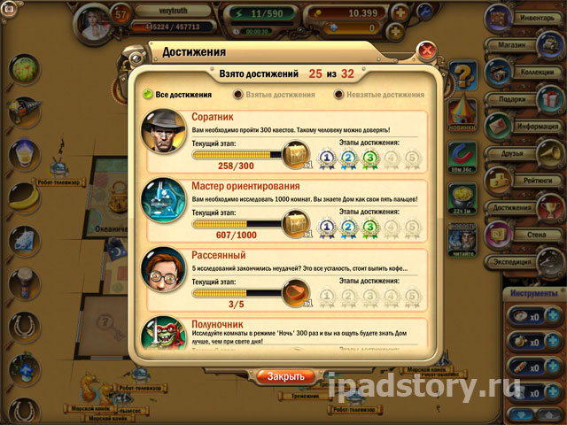 Mystery Manor — Загадочный дом на iPad - достижения
