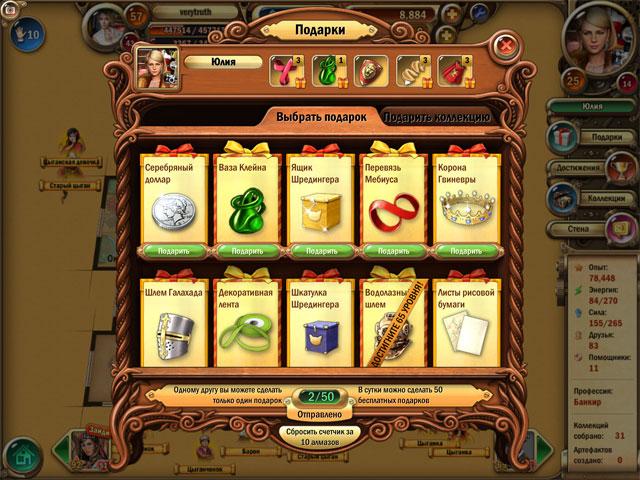 Загадочный дом - игра на iPad, друзья