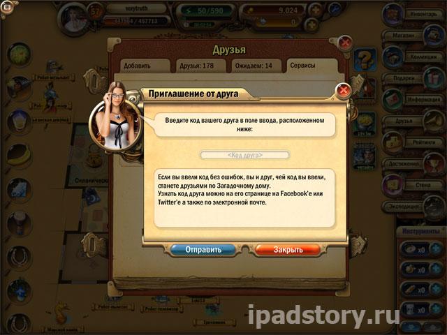 загадочный дом для iPad - коды на кристаллы