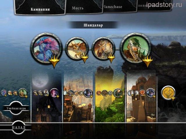 Magic the Gathering на iPad