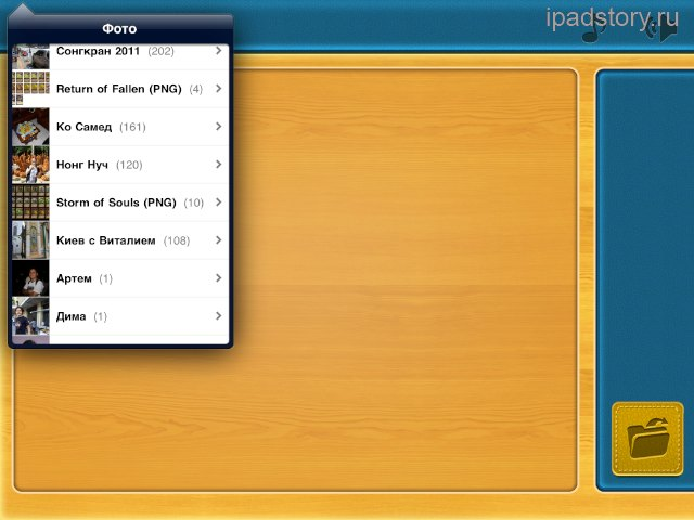 Пазлы на iPad