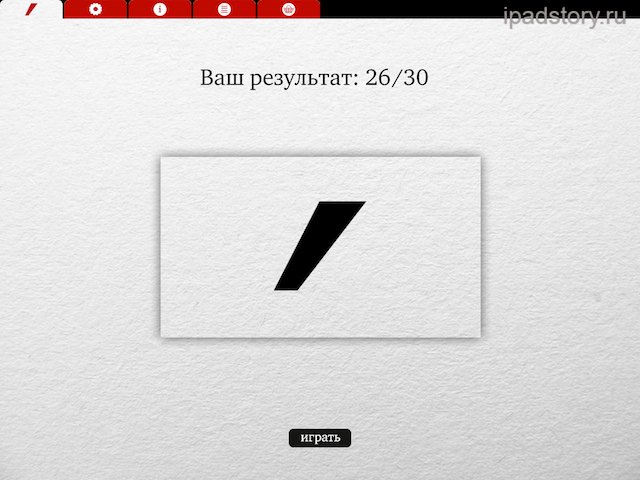 игра Ударник на iPad