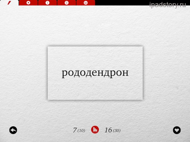 рододендрон - игра Ударник на iPad