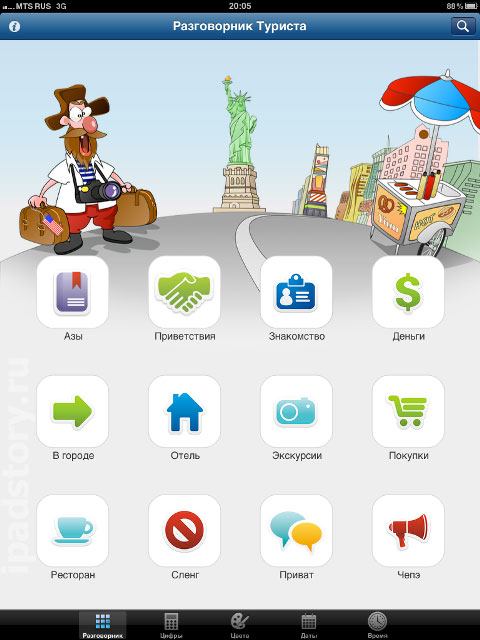 Русско-Американский Разговорник туриста на iPad