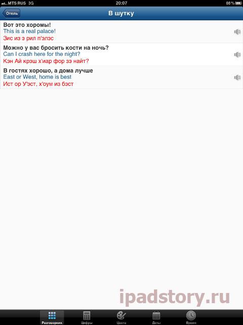 Русско-Американский Разговорник туриста - приложение для iPad