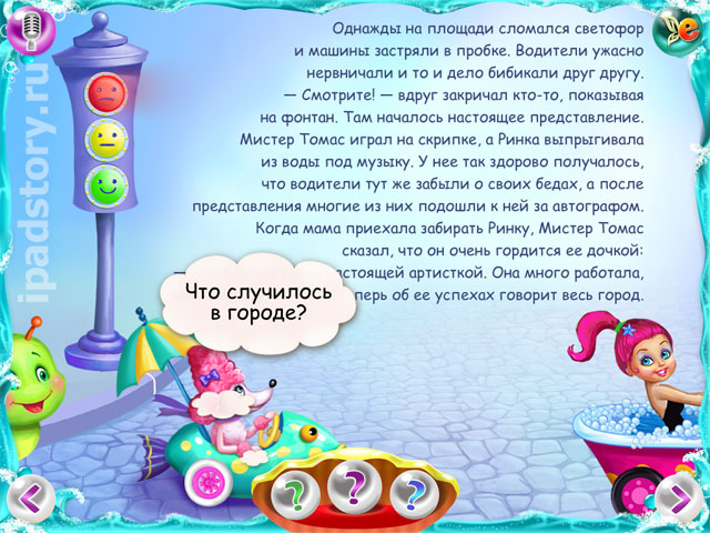 Эльфишки и Представление в Фонтане - интерактивная книга для детей на iPad