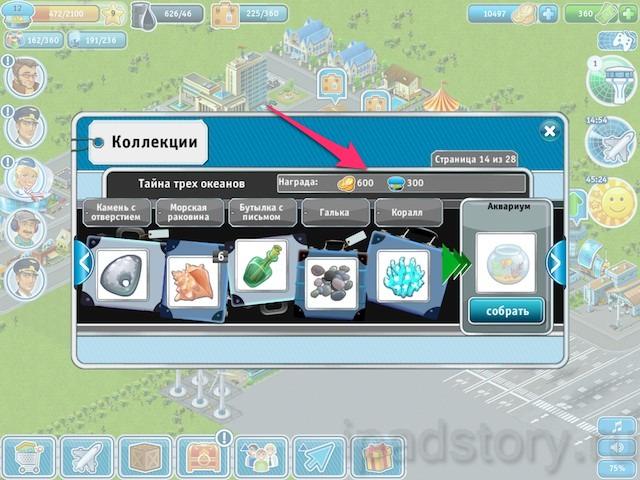 коллекции в игре для iPad Аэропорт-Сити HD