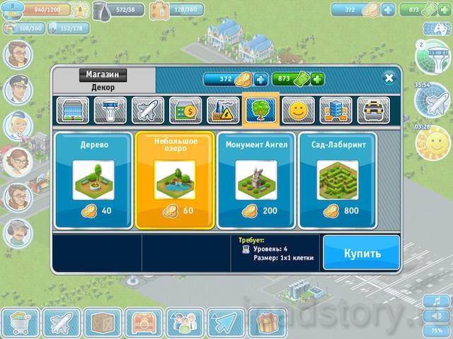 украшения в игре Аэропорт-Сити HD на iPad