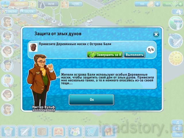 задания в игре Аэропорт-Сити HD на iPad