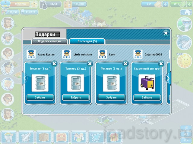 обмен подарками в игре от Game Insight - Аэропорт-Сити HD на iPad