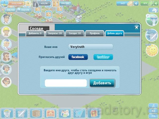 друзья и обмен подарками в игре от Game Insight - Аэропорт-Сити HD на iPad