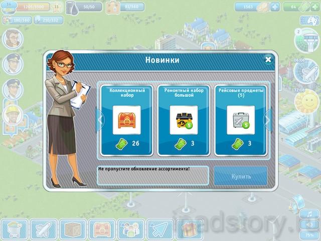 Аэропорт-Сити HD - игра для iPad