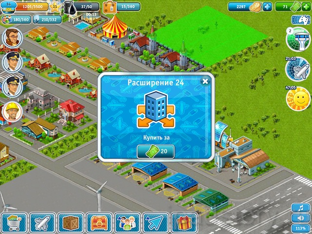 Аэропорт-Сити HD - игра для iPad, расширение территории в игре