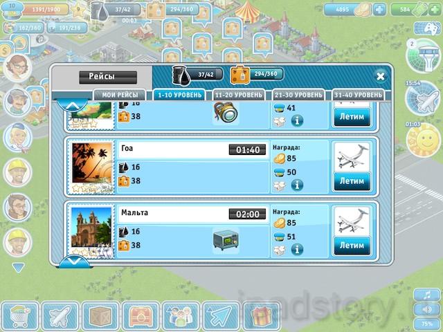 Аэропорт-Сити HD - игра для iPad, полеты в игре
