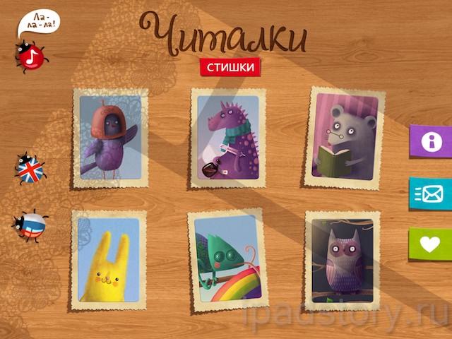 Читалки на iPad - детское приложение