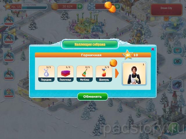 коллекции в игре Горнолыжный курорт HD