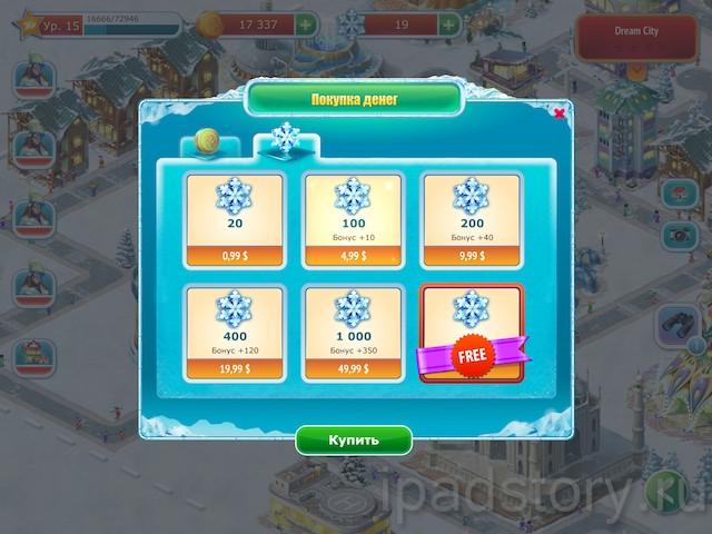 бесплатные снежинки в игре Горнолыжный курорт HD