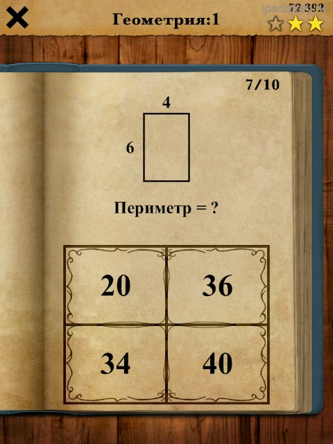 Король математики на iPad