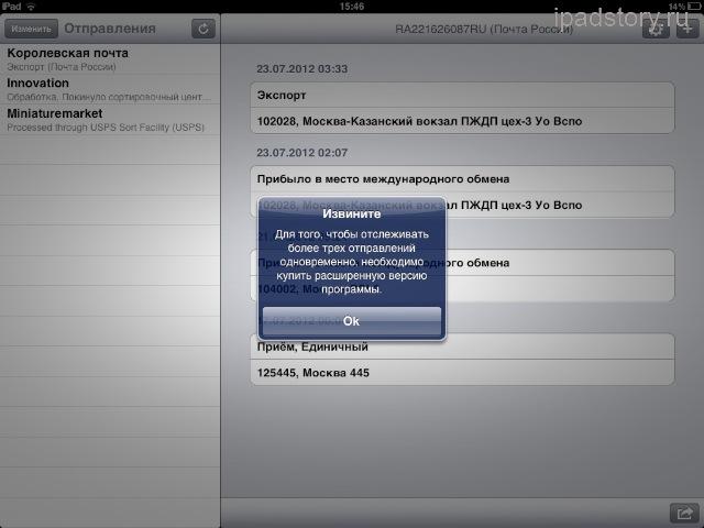 отслеживание посылок на iPad