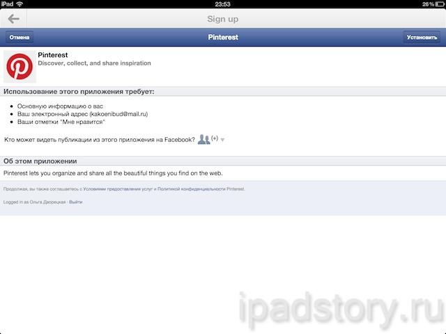 Pinterest на iPad - регистрация