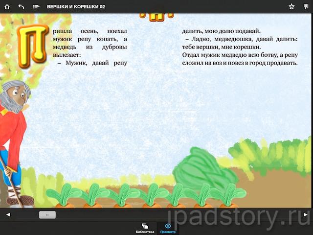 """Цифровое издательство """"Цитрус"""" - сборник сказок на iPad"""