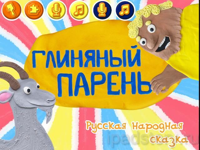 """Цифровое издательство """"Цитрус"""" - сказка Глиняный парень на iPad"""