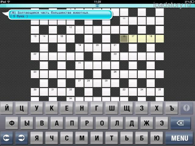 Сканворды на iPad