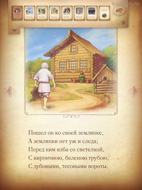 Сказка о Рыбаке и Рыбке HD