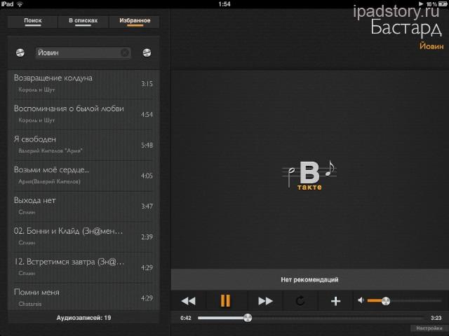 ВТакте на iPad