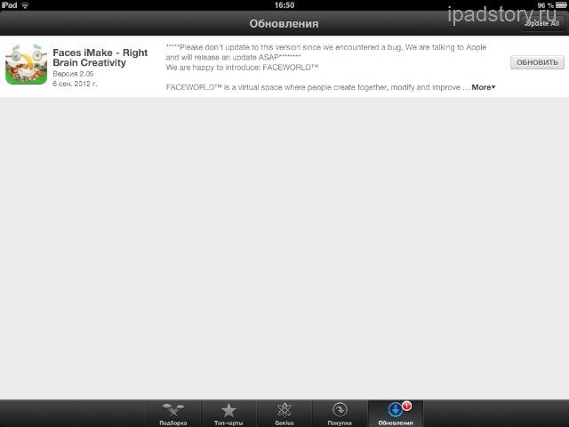 App Store плохой update