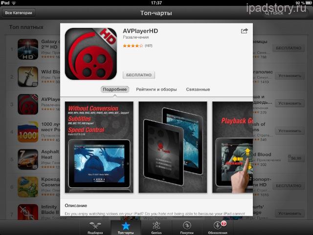 App Store информация о приложении
