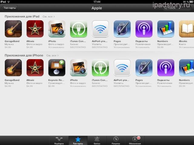 Все приложения Apple