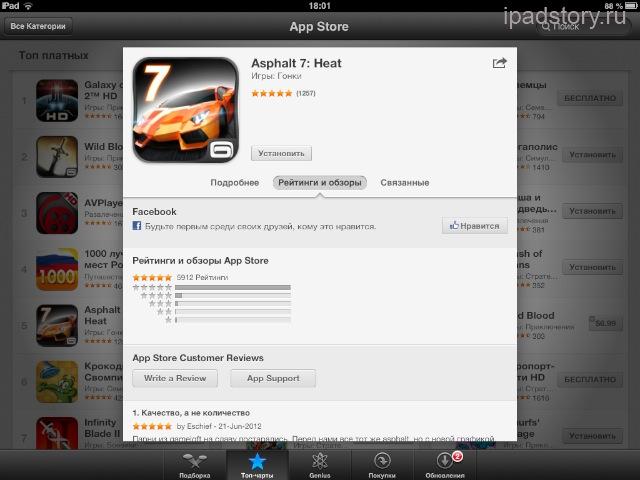 App Store info