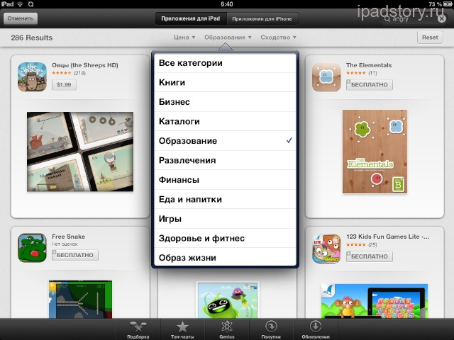 App Store iOS 6