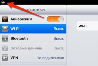 Авиарежим iPad