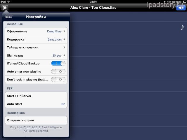 Golden Ear на iPad